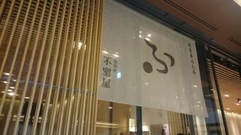ふDSC_0094 - コピー