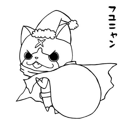 フユニャン サンタ クリスマス ぬりえ 妖怪ウォッチ