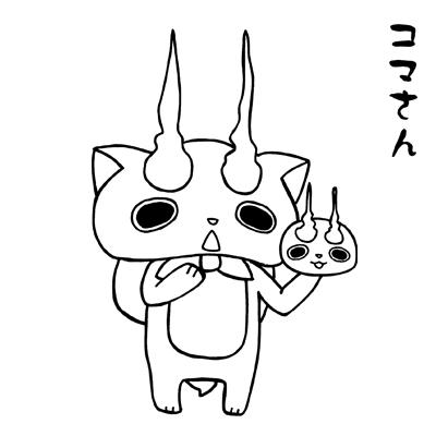 妖怪ぷにぷに コマさん ぬりえ イラスト