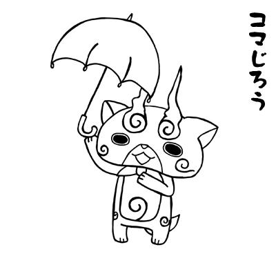 妖怪ウォッチ コマじろう ぬりえ イラスト 雨 傘