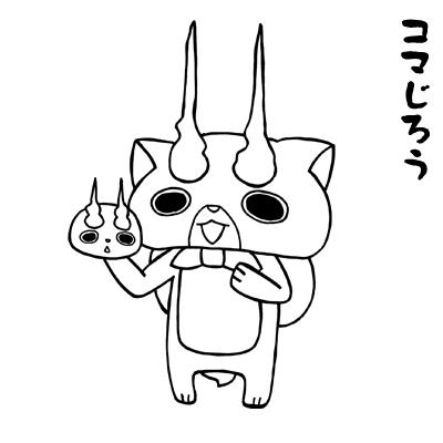 妖怪ぷにぷに コマじろう ぬりえ イラスト