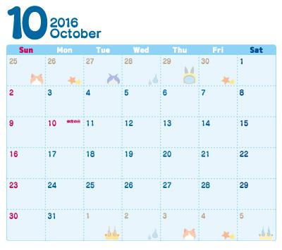 妖怪ウォッチ カレンダー 10月 2016 無料