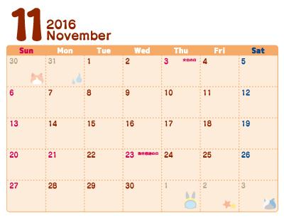 妖怪ウォッチ カレンダー 11月 2016 無料