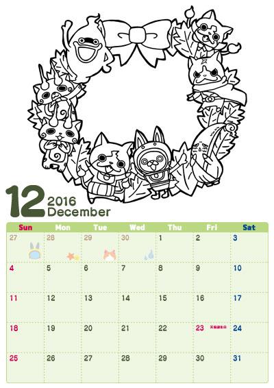 妖怪ウォッチ ぬりえ カレンダー クリスマスリース 12月