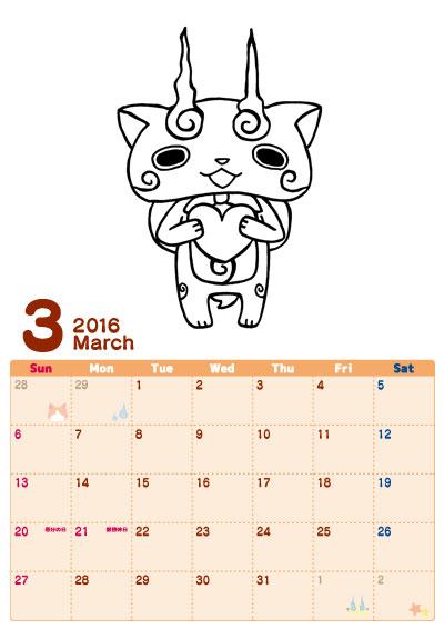 妖怪ウォッチ ぬりえ カレンダー 3月