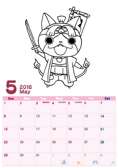 妖怪ウォッチ カレンダー 2016 5月 ぬりえ