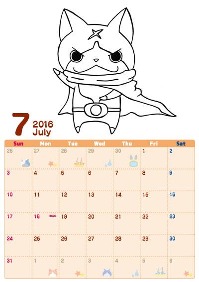 妖怪ウォッチ カレンダー 7月 ぬりえ 無料