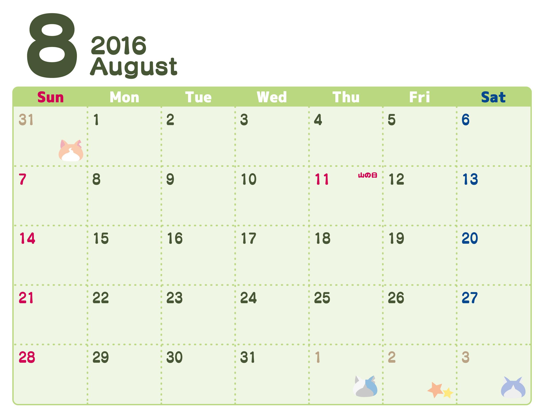カレンダー 2015 シンプルカレンダー : ... ウォッチ 2016年 カレンダー 8月