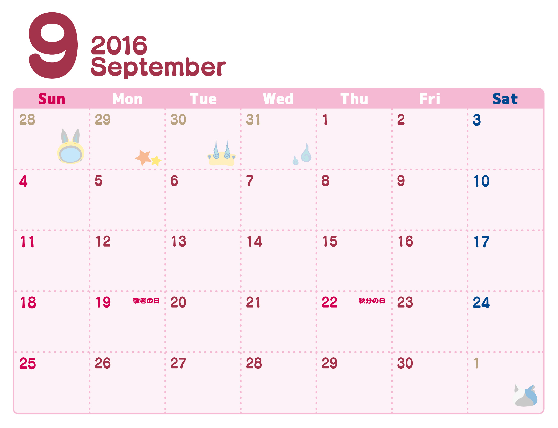 ... ウォッチ 2016年 カレンダー 9月