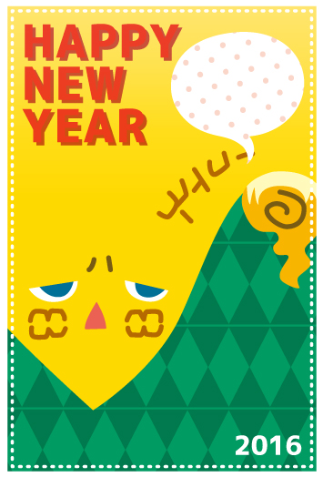 年賀状 ピントコーン 妖怪ウォッチ 2016 吹き出し メッセージ