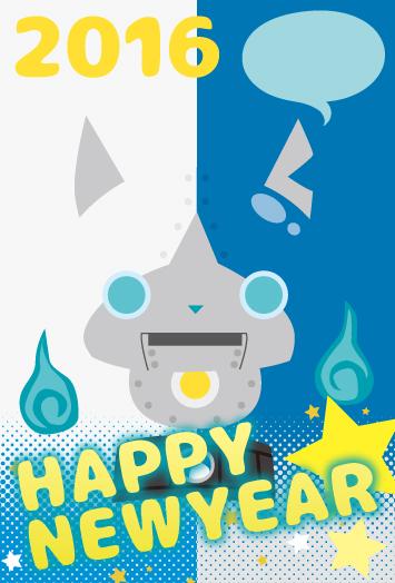 年賀状 ロボニャンF型 妖怪ウォッチ 2016 吹き出し メッセージ