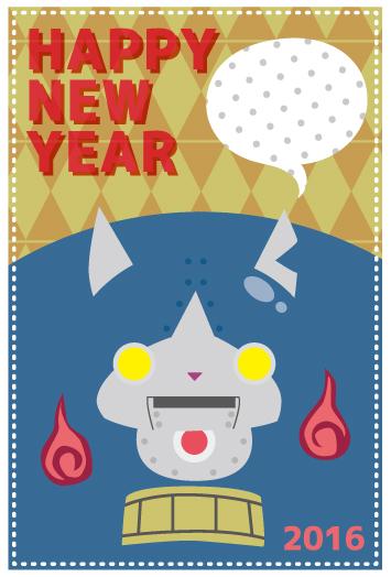 年賀状 ロボニャン 妖怪ウォッチ 2016 吹き出し メッセージ