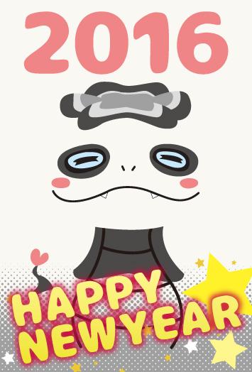 年賀状 ツチノコパンダ 妖怪ウォッチ 2016