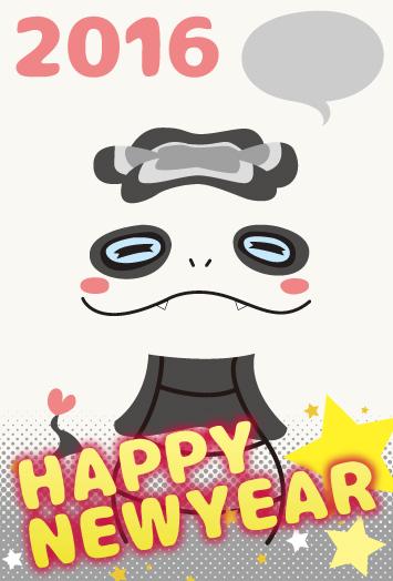 年賀状 ツチノコパンダ 妖怪ウォッチ 2016 吹き出し メッセージ