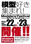 ModelersFesta-PosterA4.jpg
