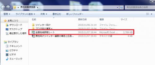 SnapCrab_NoName_2015-11-7_19-45-56_No-00.png