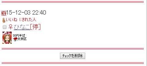 SnapCrab_NoName_2015-12-4_6-58-31_No-00.png