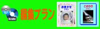 アイコン タイトル new編集プラン