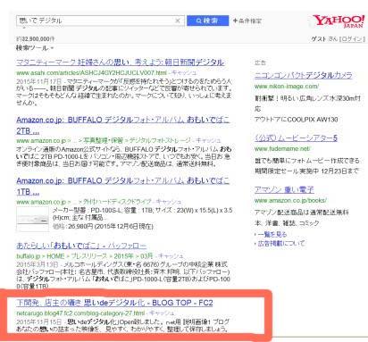 YAHOO!検索 net2