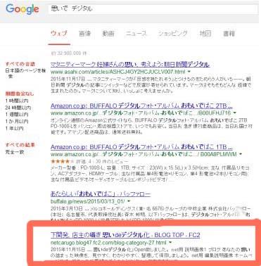 Google検索 net1