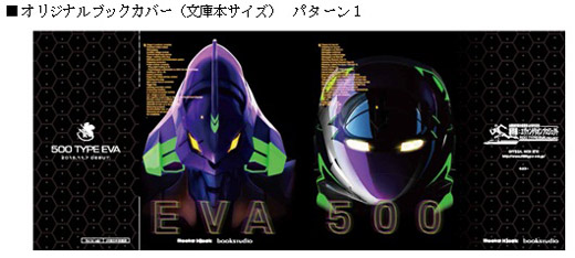 eva_2015_rei_12_asuka_0009.jpg