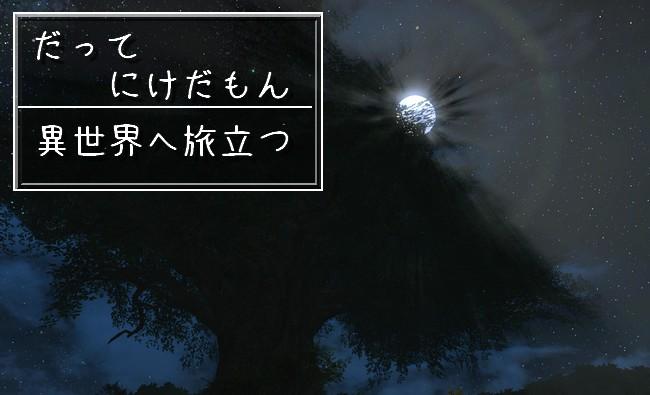 ffxiv_20151023_022334.jpg