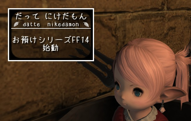 ffxiv_20151204_184144.jpg