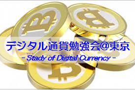 デジタル通貨勉強会