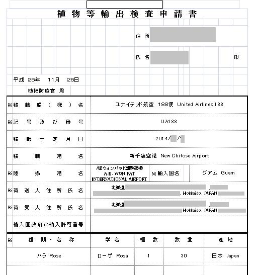 植物検疫申請書