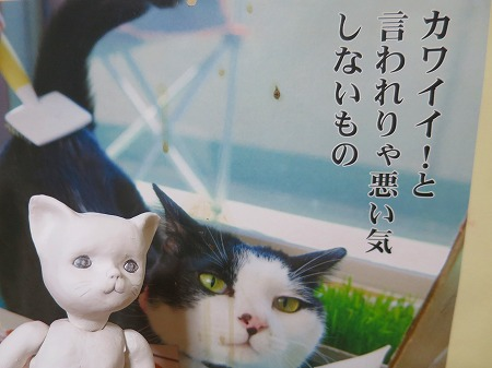 151027 張り子猫