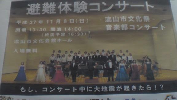避難コンサート3