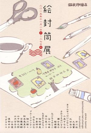 絵封筒展in猫実珈琲店
