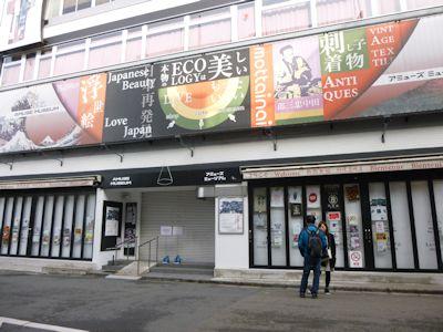 浅草アミューズミュージアム