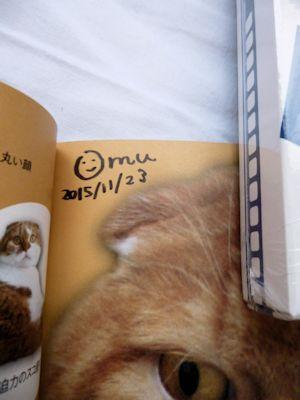 omuさんのサイン