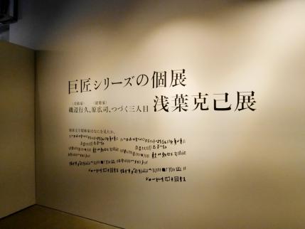 ichihara_asabakatsumiten01