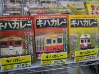 katuura_travel17