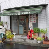 ronaalshinitabashi1