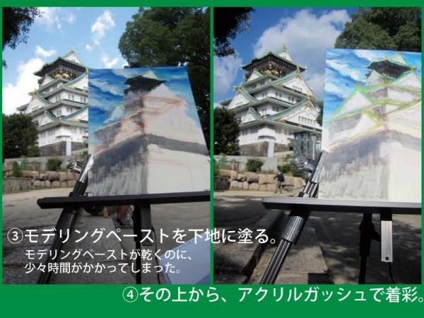 大阪城スケッチ会3