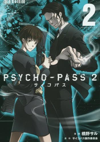 psychopass22.jpg