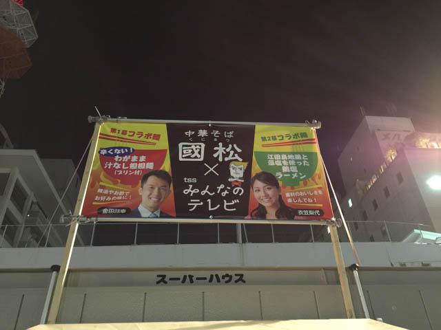 2015_hiroshimaramen_008.jpeg