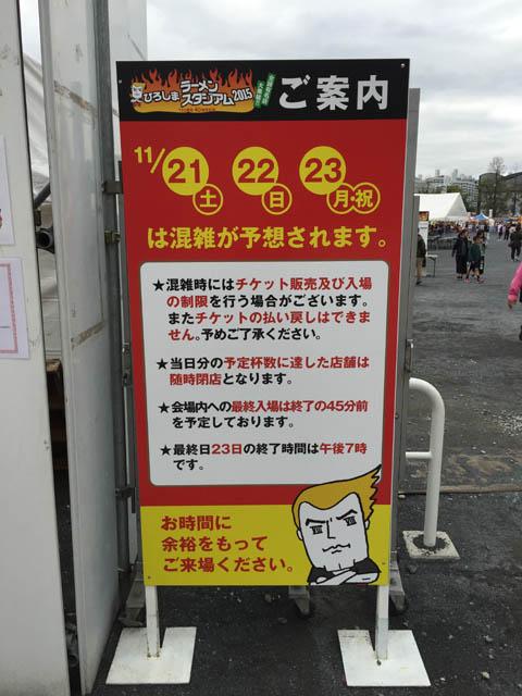 2015_hiroshimaramen_013.jpg