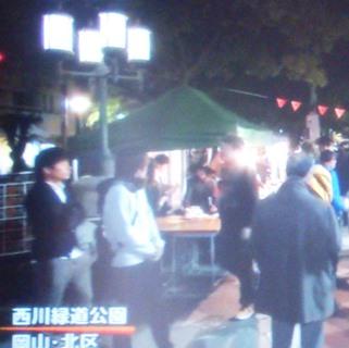 岡山 西川緑道公園001