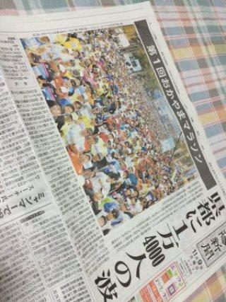 山陽新聞 休刊日に 発刊