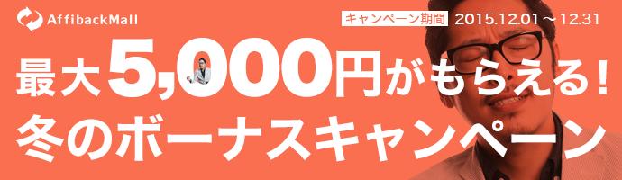 アクセストレード アフィバックモール最大5,000円がもらえる冬のボーナスキャンペーン バナー