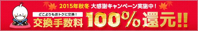 infoQ 2015年秋冬大感謝キャンペーン バナー