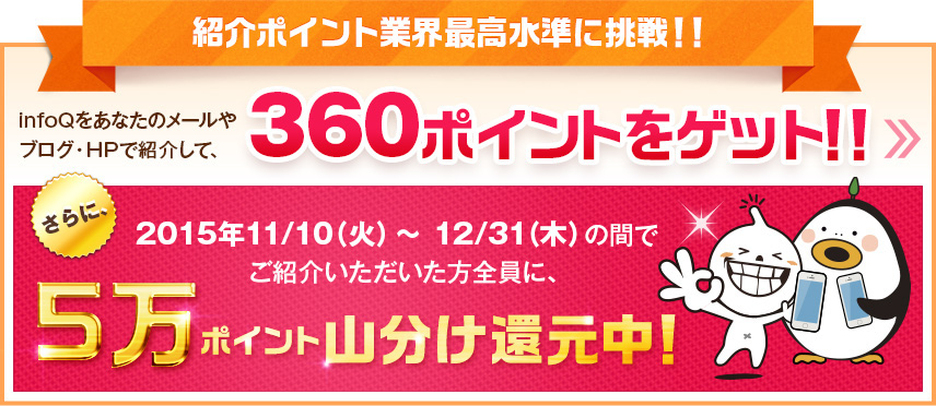 infoQ 友達紹介 5万ポイント山分け還元中 バナー
