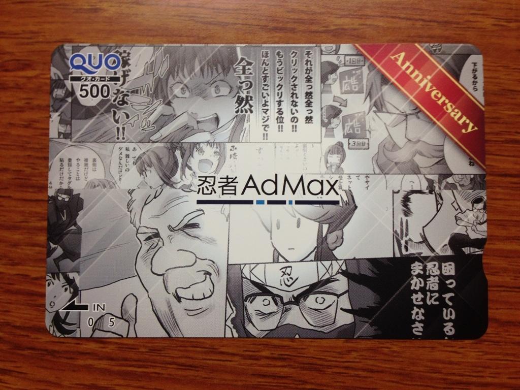忍者AdMax 4周年記念オリジナルキャンペーンQUOカード