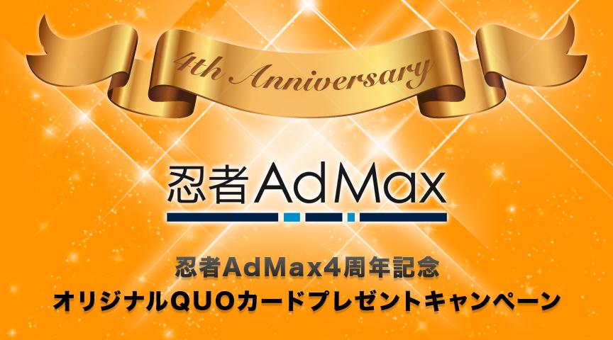 忍者AdMax 4周年記念オリジナルQUOカードプレゼントキャンペーン ヘッダー