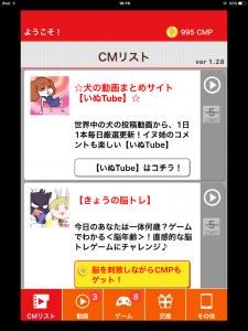 CMアプリ1