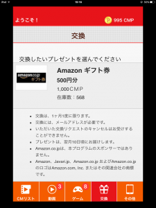CMアプリ4